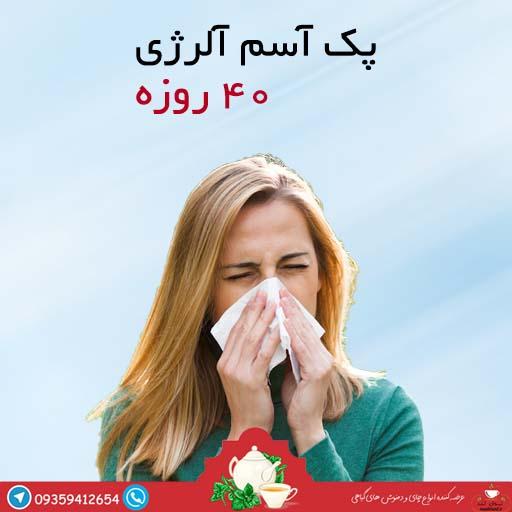 پک درمان آسم آلرژی