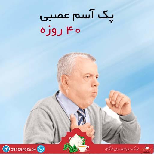 پک درمان آسم عصبی